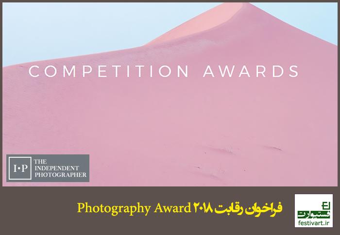 فراخوان رقابت Photography Award ۲۰۱۸