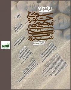 فراخوان سومین جشنواره مجسمه های شنی لنگرود