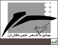 فراخوان سیزدهمین جایزه شعر به انتخاب «خبرنگاران»