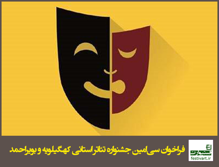 فراخوان سیامین جشنواره تئاتر استانی کهگیلویه و بویراحمد
