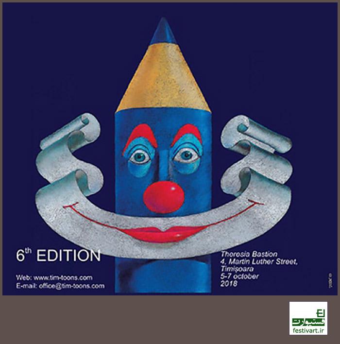 فراخوان ششمین مسابقه بین المللی سالن کارتون مطبوعاتی و هنرهای تجسمی طنز رومانی