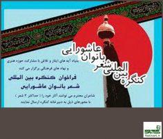 فراخوان ششمین کنگره بین المللی شعر بانوان عاشورایی
