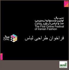 فراخوان طراحی لباس جشنواره سی پال
