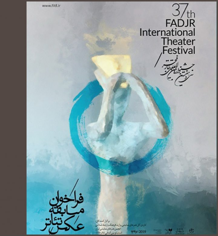 فراخوان مسابقه عکس جشنواره تئاتر فجر