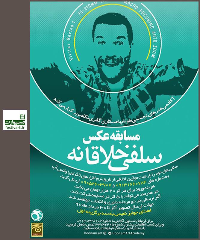 فراخوان مسابقه عکس سلفی خلاقانه