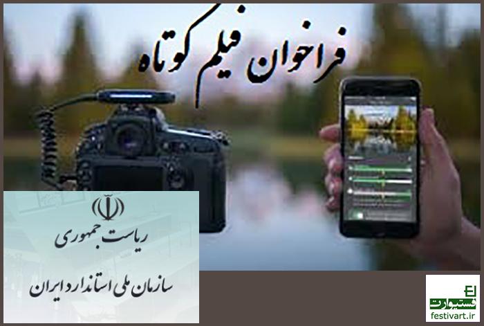 فراخوان مسابقه فیلم کوتاه، گزارش و مستند خبری با موضوع حمایت از کالای استاندارد ایرانی