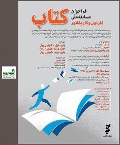 فراخوان مسابقه «ملی کارتون و کاریکاتور» خانه کتاب