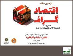 فراخوان مسابقه هنری «اقتصاد گراف» با موضوع حمایت از کالای ایرانی