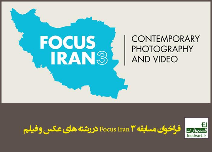 فراخوان مسابقه Focus Iran 3 در رشته های عکس و فیلم