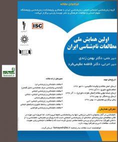 فراخوان مقاله اولین همایش ملی مطالعات نامشناسی ایران
