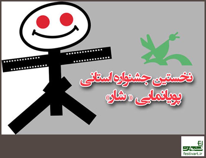 فراخوان نخستین جشنواره استانی پویانمایی «شار»
