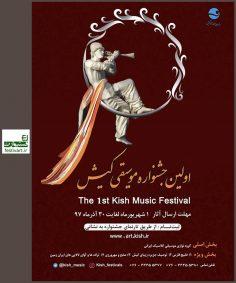 فراخوان نخستین جشنواره موسیقی کیش