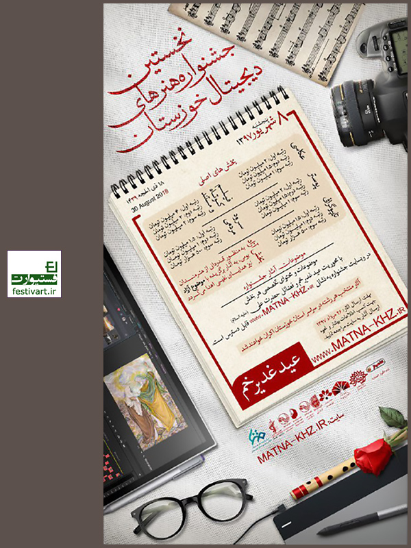فراخوان نخستین جشنواره هنرهای دیجیتال خوزستان