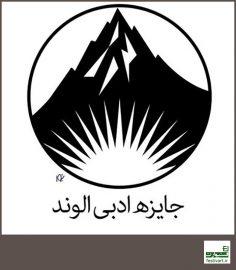 فراخوان نخستین دوره جایزه ادبی «الوند»