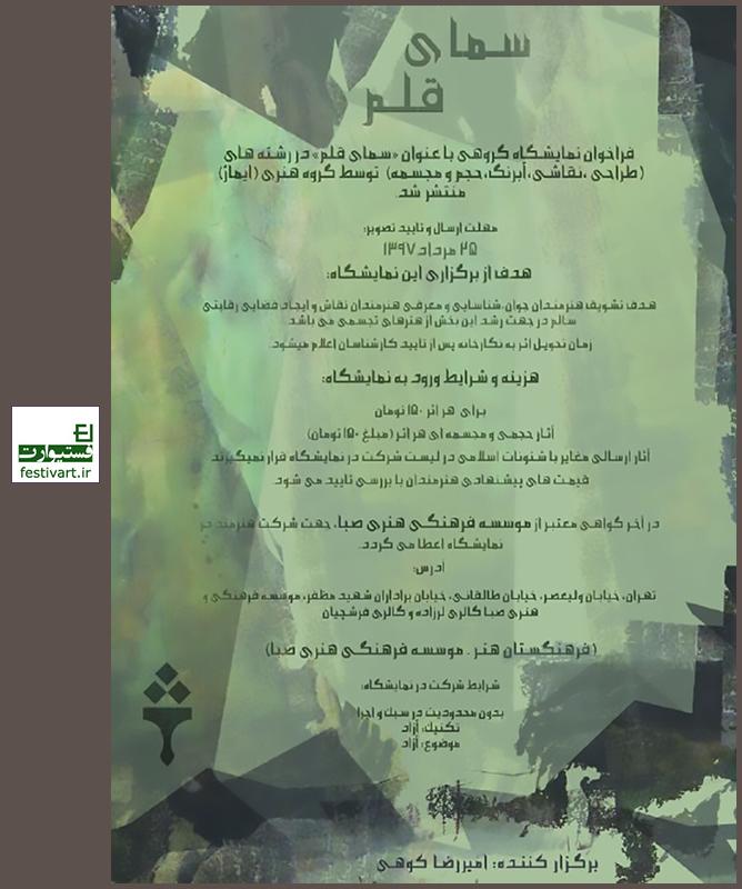 فراخوان نمایشگاه گروهی «سمای قلم» گروه هنری ایماژ