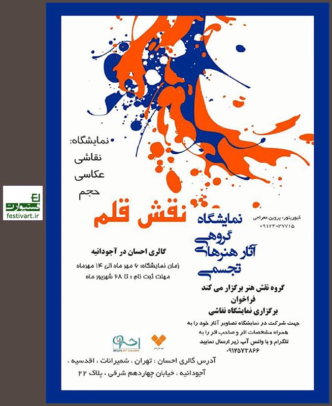 فراخوان نمایشگاه گروهی نقاشی، حجم و نگارگری در گالری احسان