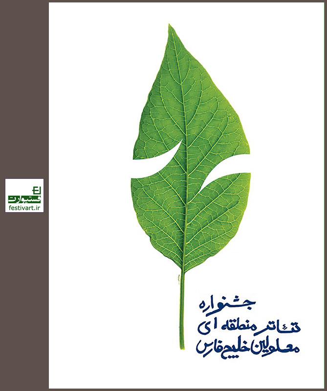 فراخوان هفتمین جشنواره منطقه ای تئاتر معلولین «خلیج فارس»