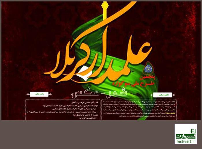 فراخوان پنجمین سوگواره ملی «علمدار کربلا»