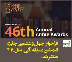 فراخوان چهل و ششمین جایزه انیمیشن مسابقه «آنی» سال ۲۰۱۹