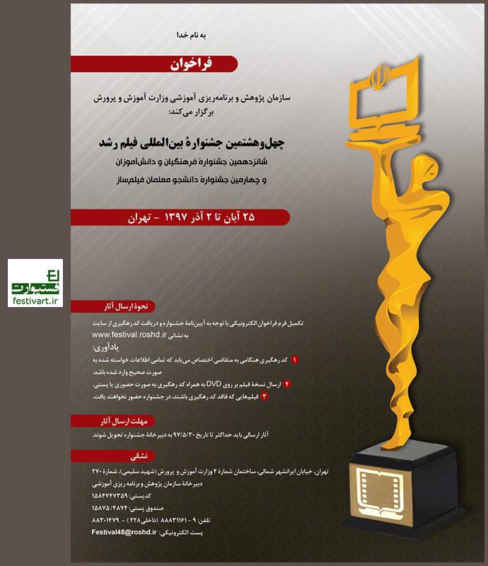 فراخوان چهل و هشتمین جشنواره بینالمللی فیلم رشد