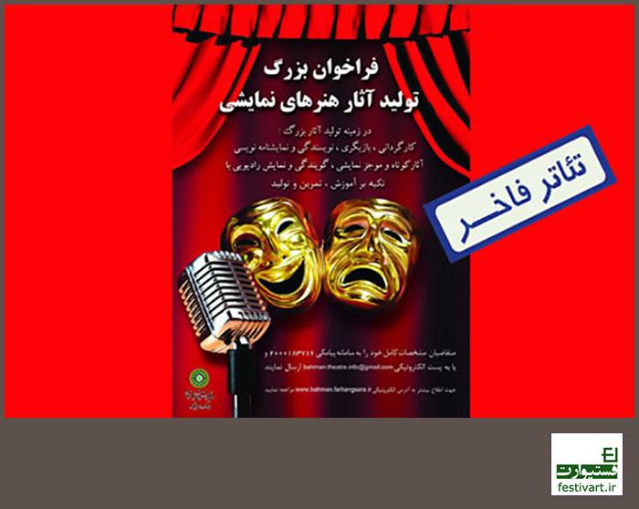 فراخوان کارگاه بزرگ تولید آثار تئاتری