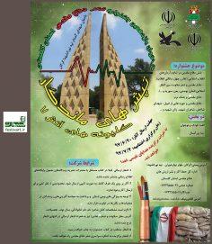 فراخوان یازدهمین جشنواره شعر دفاع مقدس استان گلستان