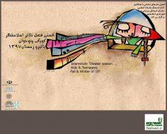 فرخوان نخستین «فصل تئاتراسلامشهر» با محوریت آثار کودک و نوجوان