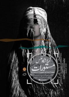 نمایشگاه عکس «فاطیما حسینی»