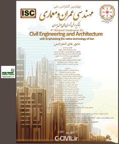 فراخوان مقاله چهارمین کنفرانس ملی مهندسی عمران و معماری با تاکید بر فن آوری های بومی ایران