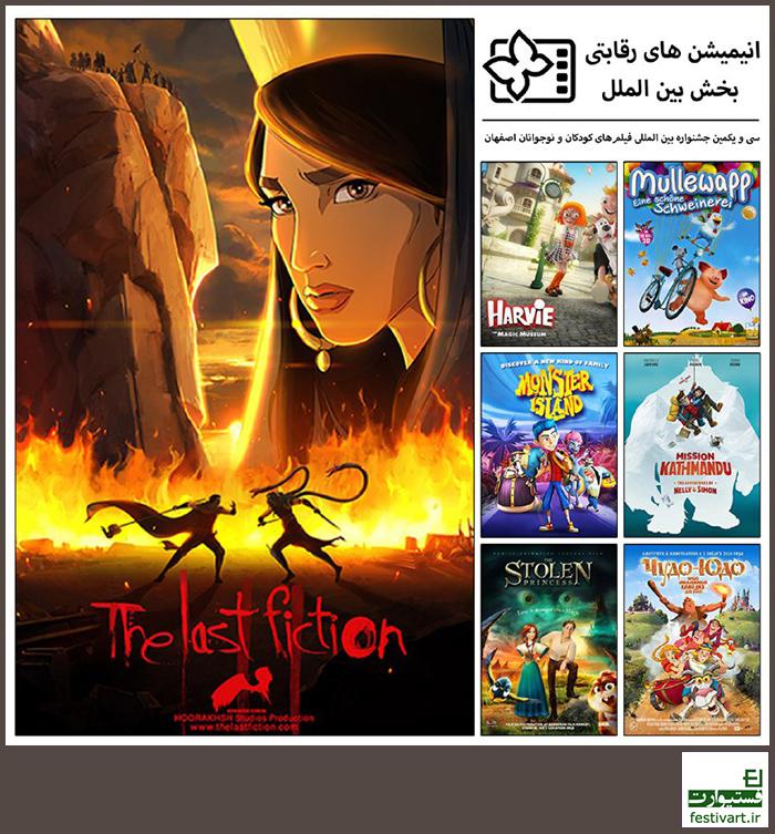 اولین اکران عمومی انیمیشن سینمایی آخرین داستان در جشنواره بین المللی فیلم کودکان و نوجوانان اصفهان