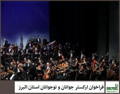 فراخوان ارکستر جوانان و نوجوانان استان البرز