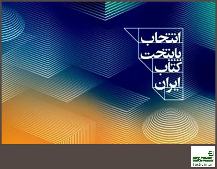 فراخوان «انتخاب و معرفی پایتخت کتاب ایران» سال ۱۳۹۷