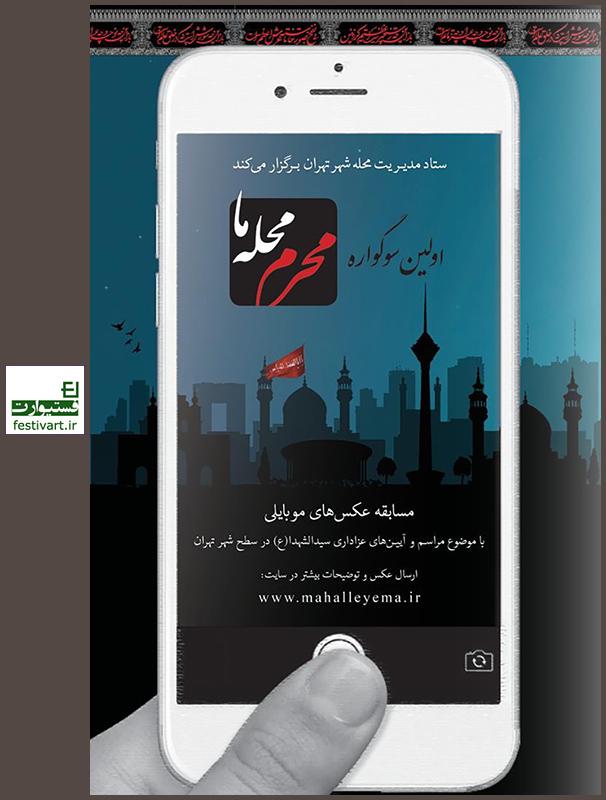 فراخوان اولین سوگواره عکس موبایلی «محرم محله ما»