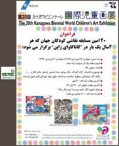 فراخوان بیستمین دوسالانه نمایشگاه نقاشی کودکان جهان کاناگاوای ژاپن