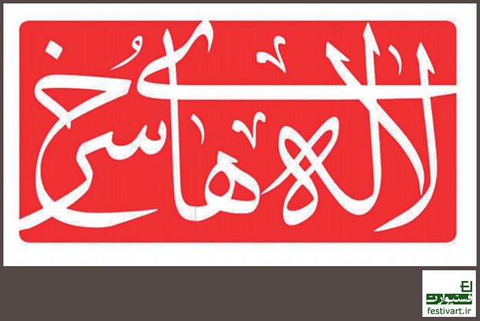 فراخوان بیست و چهارمین جشنواره ملی تئاتر لاله های سرخ