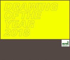 فراخوان بین المللی مسابقه دانشجویی معماری طراحی ۲۰۱۸