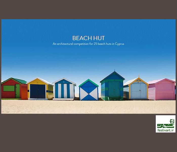 فراخوان بین المللی مسابقه معماری کلبه ساحلی قبرس