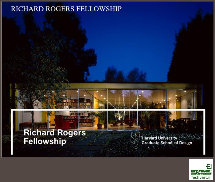 فراخوان بین المللی کمک هزینه تحصیلی Richard Rogers دانشگاه هاروارد لندن ۲۰۱۹