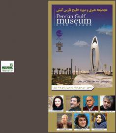 فراخوان «تور هنری کارگاه تخصصی سینمای جنگ ایران»