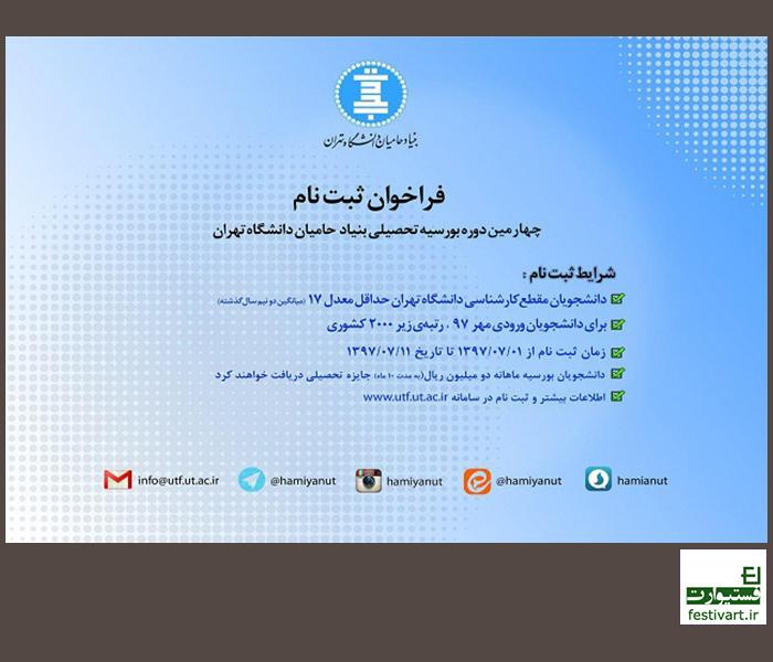 فراخوان ثبتنام چهارمین دوره بورسیه بنیاد حامیان دانشگاه تهران