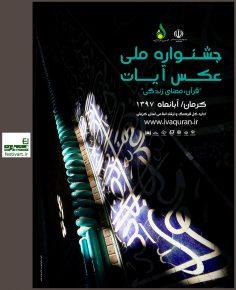 فراخوان جشنواره ملی «عکس آیات»