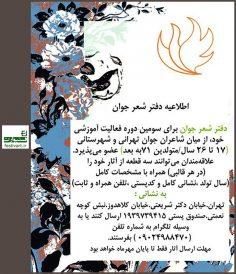 فراخوان دفتر شعر جوان و ویژهبرنامه ماه محرم