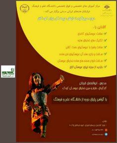 فراخوان دوره مربیگری نمایش عروسکی برای کودکان و نوجوانان