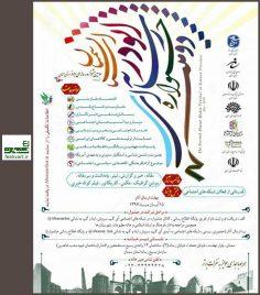 فراخوان دومین جشنواره رسانهای ابوذر استان سمنان