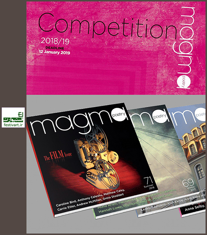 فراخوان رقابت بین المللی شعر ماگما ۲۰۱۸-۲۰۱۹