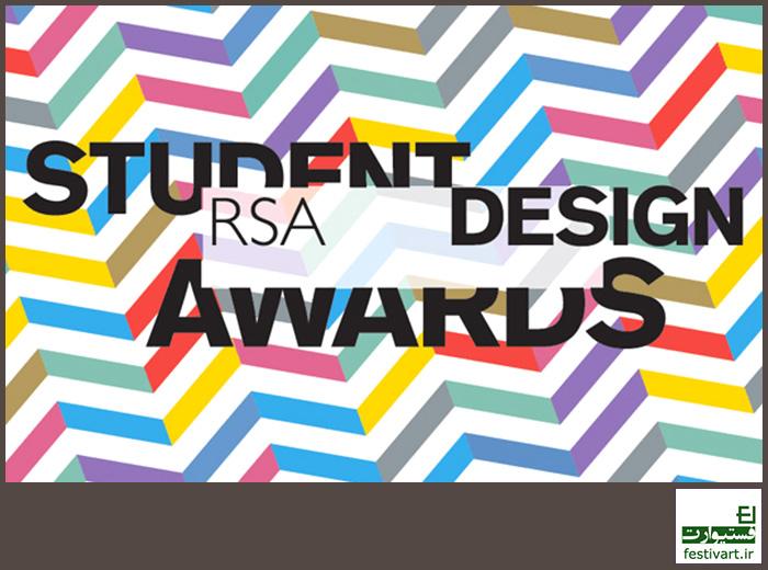 فراخوان رقابت بین المللی طراحی دانشجویی RSA 2018-2019