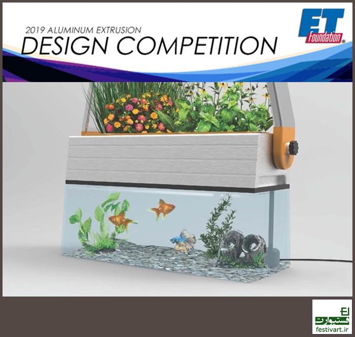 فراخوان رقابت بین المللی طراحی Alominium Extrusion 2019