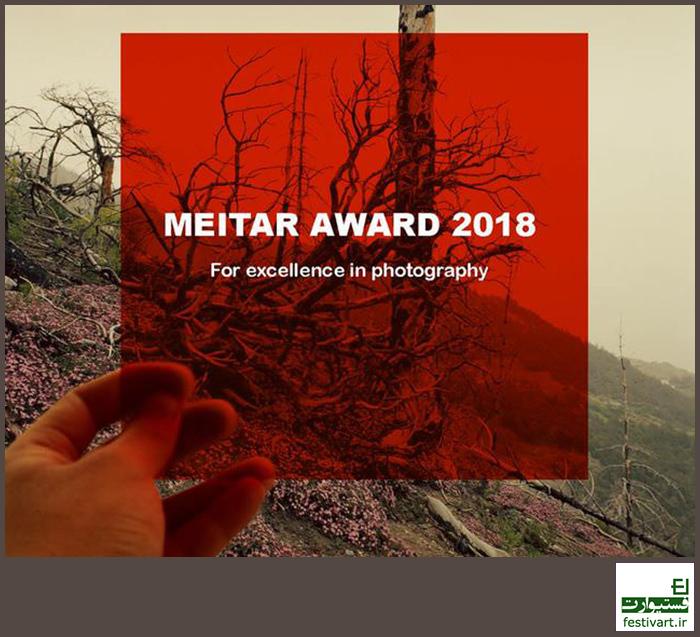 فراخوان رقابت بین المللی عکاسی Meitar 2018