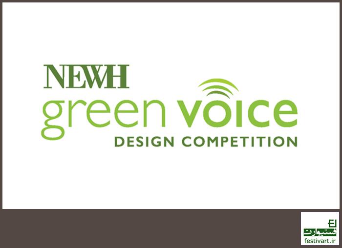 فراخوان رقابت بین المللی کمک هزینه تحصیلی صدای سبز ۲۰۱۸-۲۰۱۹