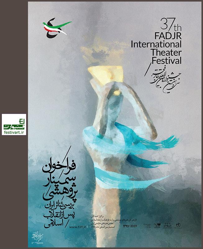 فراخوان سمینار تئاتر ایران پس از انقلاب اسلامی